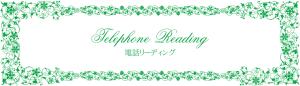 電話リーディングタイトルイメージ