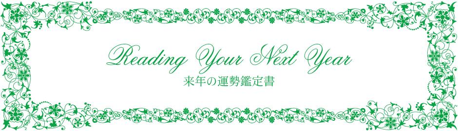 Reading-Your-2017タイトルイメージ