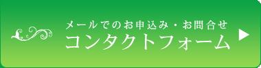 contactform_banner_course