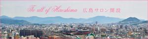 広島サロン開設