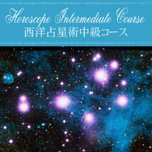 西洋占星術中級コース