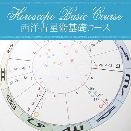 西洋占星術基礎コース