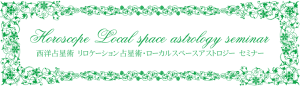 ローカルスペースアストロジーセミナータイトル