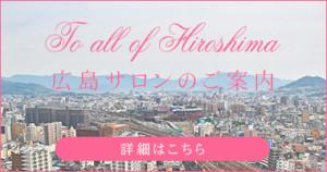 広島で活動開始バナー