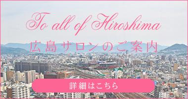 広島サロンのご案内