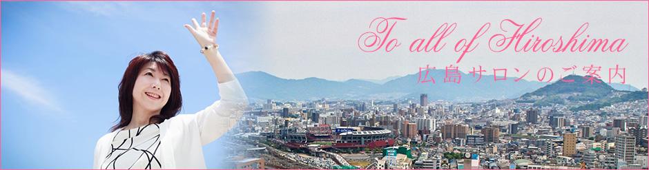 広島サロンタイトルイメージ