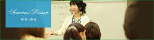 教室講座タイトルイメージ