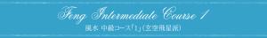 風水-中級コース「1」(玄空飛星派)