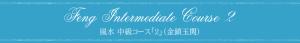 風水-中級コース「2」(金鎖玉関)