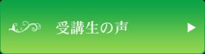 voice2_banner